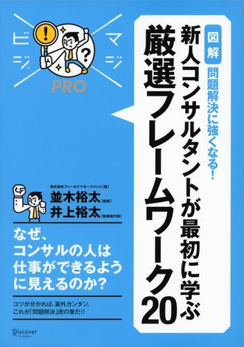 マジビジプロ 新人コンサルタントが最初に学ぶ 厳選フレームワーク20 MAJIBIJI pro[図解]問題解決に強くなる! 漫画