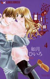 溺れる吐息に甘いキス(4) 漫画