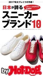 バイホットドッグプレス  日本が誇るスニーカーブランド10  2017年3/3号 漫画