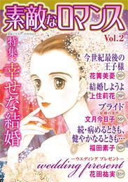 素敵なロマンス Vol.2 漫画