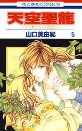 天空聖龍~イノセント・ドラゴン~ 5巻 漫画