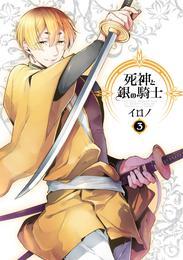 死神と銀の騎士 3巻 漫画