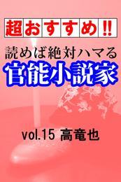 【超おすすめ!!】読めば絶対ハマる官能小説家vol.15高竜也 漫画