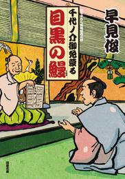 千代ノ介御免蒙る : 1 目黒の鰻 漫画