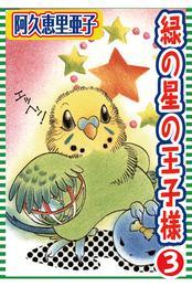 緑の星の王子様 3 漫画