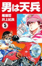 男は天兵(5) 漫画