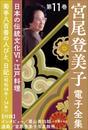 宮尾登美子 電子全集11『菊亭八百善の人びと/日記(昭和48年~54年)』 漫画