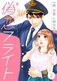 comic Berry's偽恋フライト2巻