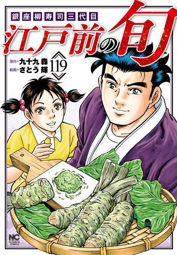 江戸前の旬 (1-95巻 最新刊) 漫画