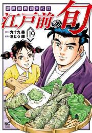 江戸前の旬 (1-108巻 最新刊)