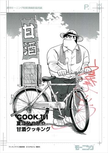 【直筆サイン入り# COOK.761扉絵複製原画付】クッキングパパ 漫画