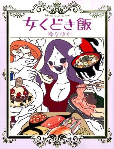 女くどき飯 漫画