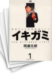 【中古】イキガミ (1-10巻) 漫画