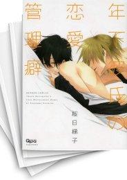 【中古】年下彼氏の恋愛管理癖 (1-2巻) 漫画