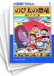 【中古】大長編ドラえもん  [文庫版] (1-17巻) 漫画