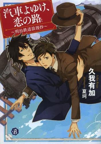 【ライトノベル】汽車よゆけ、恋の路 ~明治鉄道浪漫抄~ 漫画