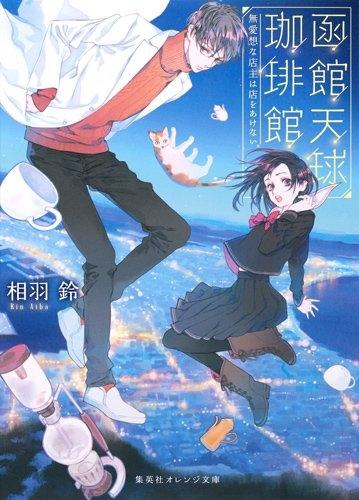 【ライトノベル】函館天球珈琲館 無愛想な店主は店をあけない 漫画