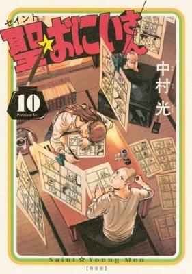 聖☆おにいさん 漫画
