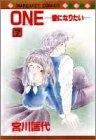 ONE〜愛になりたい〜 漫画