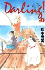 Darling!〜母とプーさんと僕〜 (1-2巻 全巻) 漫画