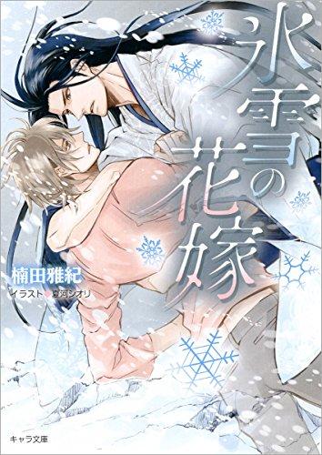 【ライトノベル】氷雪の花嫁 (全1冊)