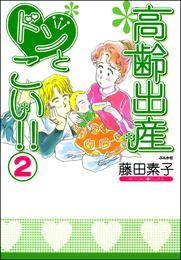 高齢出産ドンとこい!! 2巻 漫画