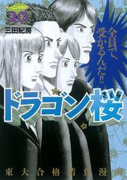 ドラゴン桜(20) 漫画