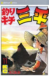 釣りキチ三平(11)