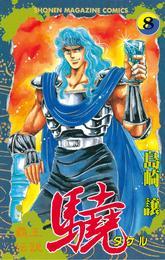 覇王伝説 驍(タケル)(8) 漫画