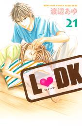 L・DK(21) 漫画