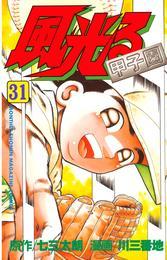 風光る(31) 漫画
