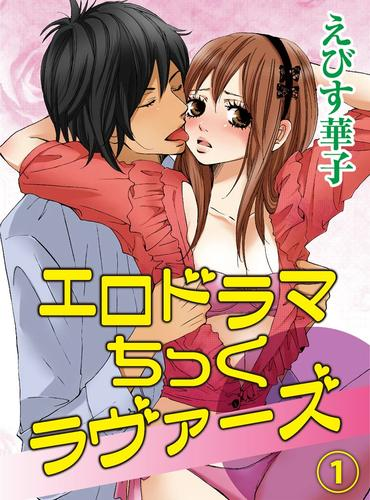 エロドラマちっくラヴァーズ(1) 漫画
