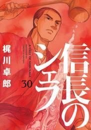 信長のシェフ 30 冊セット 最新刊まで