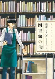 図書館の主 7巻 漫画