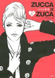 ZUCCA×ZUCA(6) 漫画