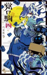 覚の駒(4) 漫画