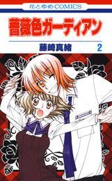 薔薇色ガーディアン 2巻 漫画
