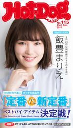 Hot-Dog PRESS (ホットドッグプレス) no.115 定番VS.新定番 ベストバイ・アイテム決定戦! 漫画