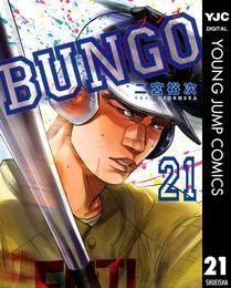 BUNGO―ブンゴ― 21