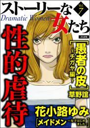 ストーリーな女たち 性的虐待 Vol.7 漫画