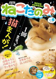 月刊ねこだのみVol.6 漫画