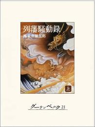 列藩騒動録(上) 漫画
