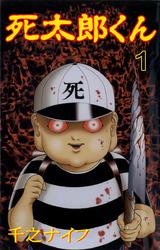 死太郎くん  1巻 漫画