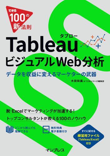 できる100の新法則 Tableau タブロー ビジュアルWeb分析 データを収益に変えるマーケターの武器 漫画