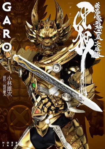 牙狼<GARO> 暗黒魔戒騎士篇 ―文庫版― 漫画