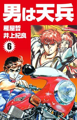 男は天兵(6) 漫画