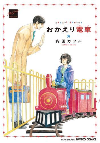おかえり電車【特典付き】 漫画