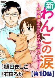新わんこの涙~成犬譲渡ボランティアはじめました!~(分冊版) 【第10話】 漫画
