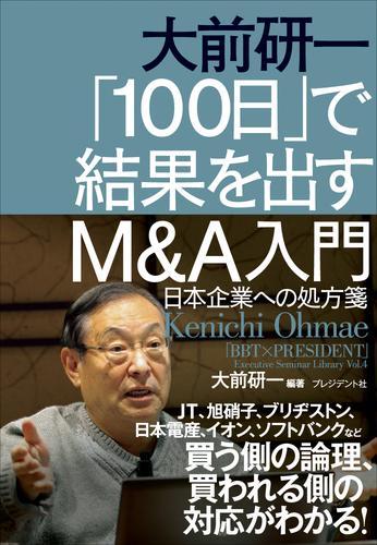 大前研一 「100日」で結果を出すM&A入門―日本企業への処方箋 漫画