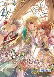 魔女とイモムシ妖精王 2 冊セット 最新刊まで
